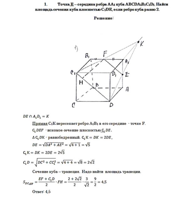Решение задач по планиметрии и стереометрии шклярова реши задачу 3 класс