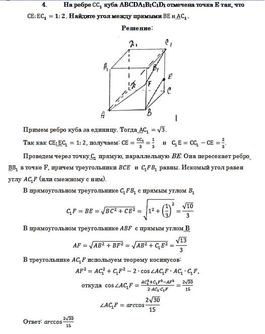 Задачи и решения по стериометрии ответы и решение логических задач