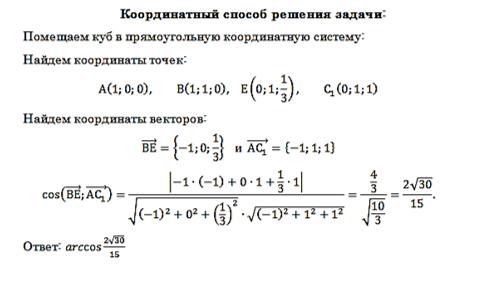 Метод координат задачи с решениями задачи в эксель примеры с решением информатика