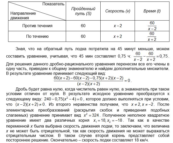 Решение текстовых задач с ответами финансовая математика решение задач i